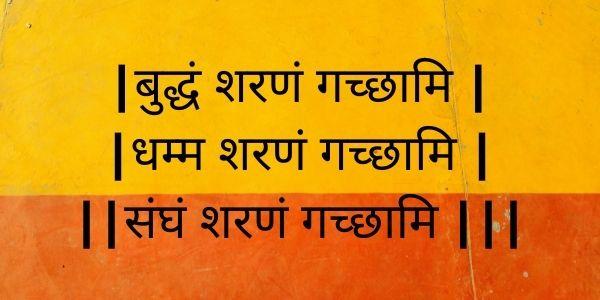 Buddham Saranam Gachami sanskrit slokas for kids