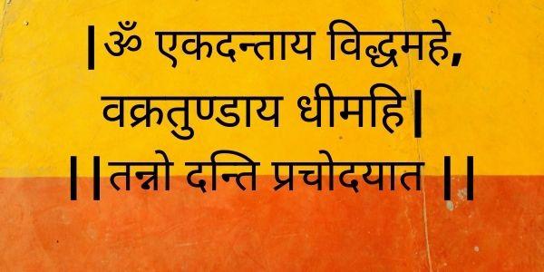Ek Danta Vidhamahe Ganesh Sloka