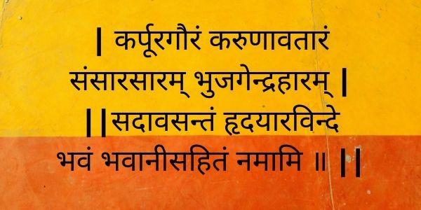 Karpuura Gauram Karunna Avataaram sanskrit slokas for kids