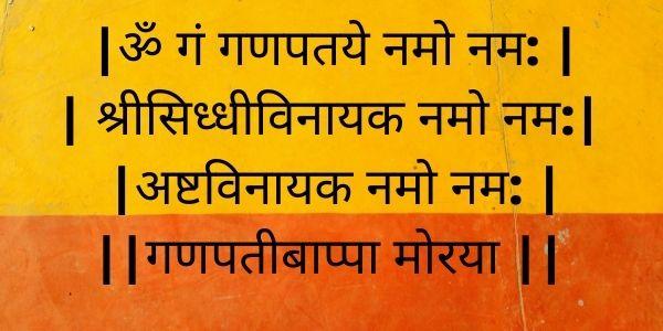 Om Gam Ganapathiye Ganesh Sloka