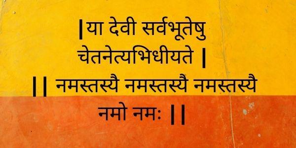 Ya Devi Sarva Bhuteshu sanskrit slokas for kids