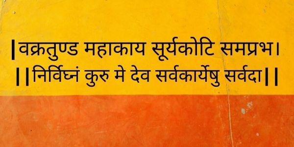 ganesh sanskrit slokas for kids